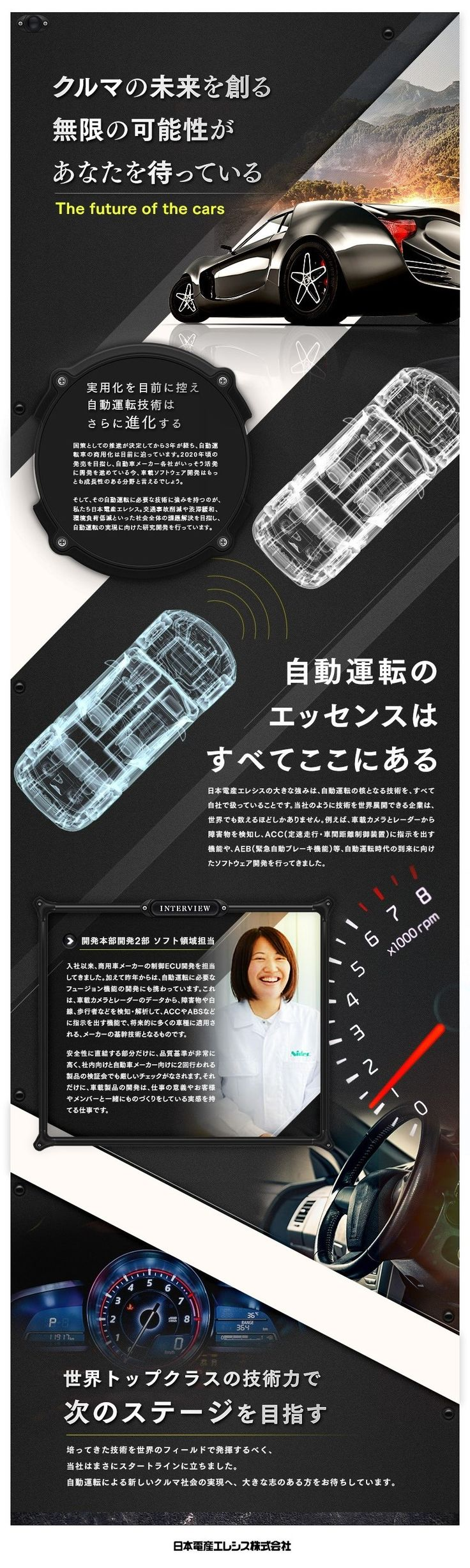 日本電産エレシス株式会社/ソフトウェア開発・制御設計/研究開発型企業で、自動運転に関する車載システムを自ら設計の求人PR - 転職ならDODA(デューダ)