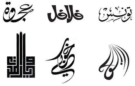 Arabic Logo Arabic Calligraphy Pinterest
