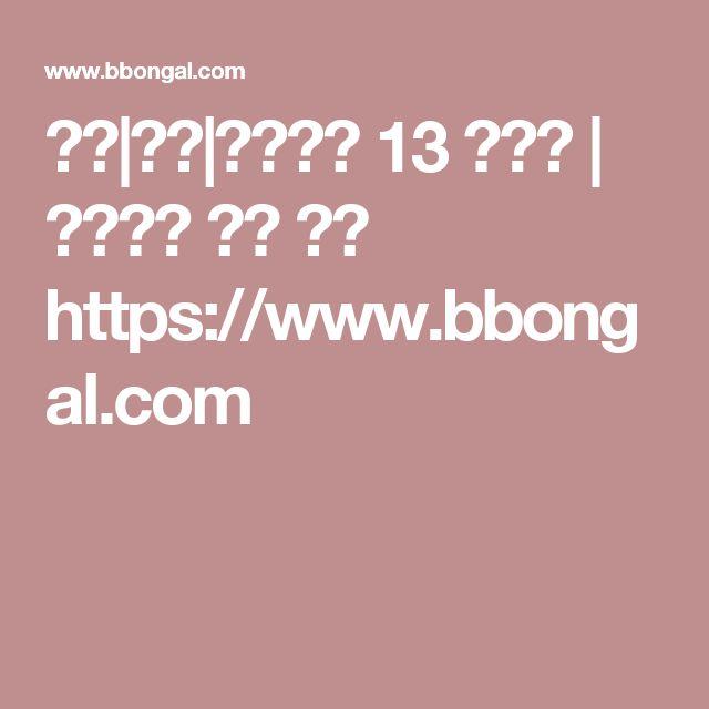 한국|국산|국내야동 13 페이지 | 봉알닷컴 무료 야동 https://www.bbongal.com