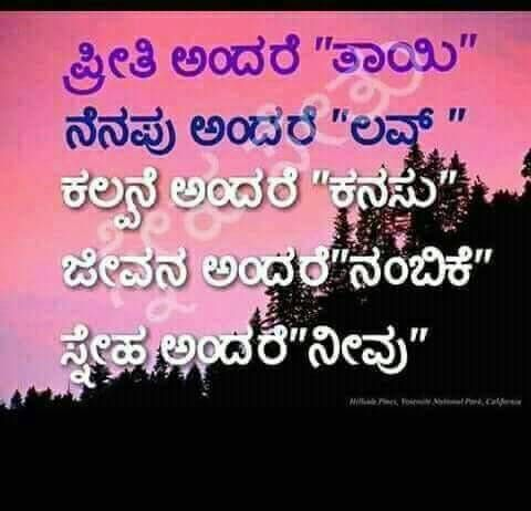 455 best . (Kannada Quotes ) images on