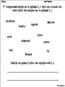 Φύλλα Εργασίας για τον Ευαγγελισμό της Θεοτόκου και την 25η Μαρτίου για το νηπιαγωγείο
