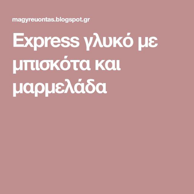 Express γλυκό με μπισκότα και μαρμελάδα