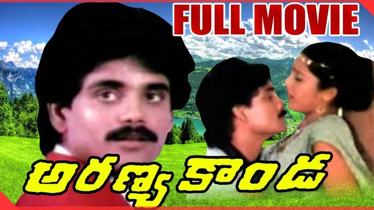 awesome Aranyakanda Telugu Full Length Movie    Akkineni Nagarjuna, Ashwini, Rajendra Prasad,