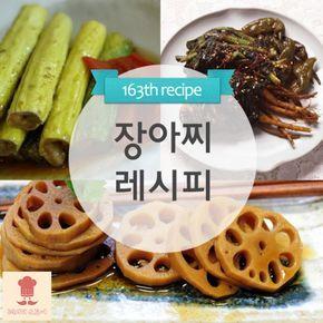▶장아찌 레시피◀(소식받기)story.kakao.com/ch/recipestore/app(레시피스토어와 카톡으로 대화하기)me2.do/FkqUiDV1한국의 대표 저장음식 중 하나인...