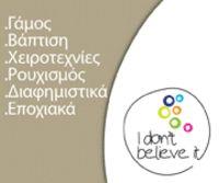 Στο ηλεκτρονικό κατάστημα idontbelieveit.gr, οι χρήστες μπορούν να βρουν είδη γάμου & βάπτισης, είδη χειροτεχνίας, ρούχα προώθησης & μόδας, εποχιακά είδη και άλλες κατασκευές που παράγονται στο εργαστήριο της εταιρίας.
