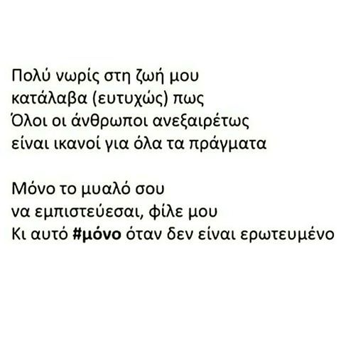 Συμβουλή ημέρας  #greekquotes#greekquotesg#quotes#quote#greekpost#greekposts#ελληνικα#greekquote#quoteoftheday#quoted#ellinika#greek#quotation#post#posts#greece#greecestagram#feelings