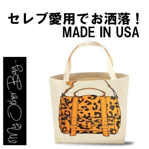 My Other Bag ( マイ アザー バッグ ) アメリカ の トートバッグ EMMA CHEETAH エコバッグ 折りたたみ エコバック かわいい セレブ愛用 ecobag eco 話題のバッグ えこばっぐ とーとばっぐ おしゃれ 正規品 made in USA 鞄 海外 ブランド