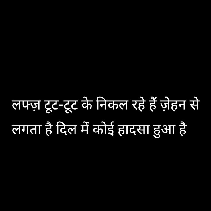 Inspirational Quotes On Pinterest: 1000+ Hindi Quotes On Pinterest
