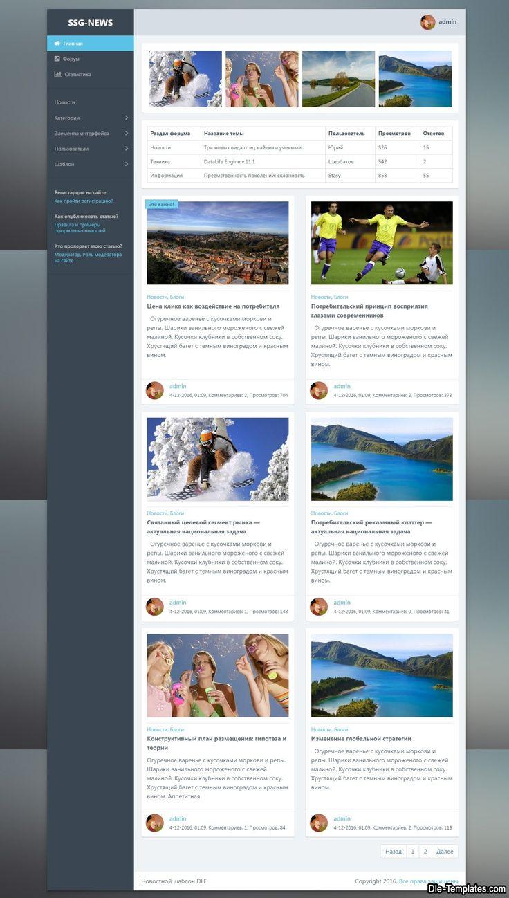 SSG-News для DLE #templates #website #шаблон #сайт #web