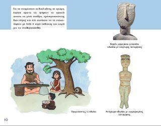 5 έντυπα με δραστηριότητες από το Μουσείο Κυκλαδικής Τέχνης
