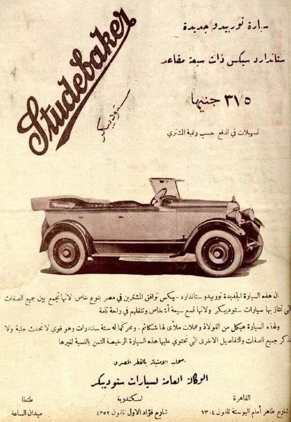 سياره توربيدو الجديده من إعلانات زمان القاهره عام ١٩٢٧ Old Advertisements Custom Motors Photo