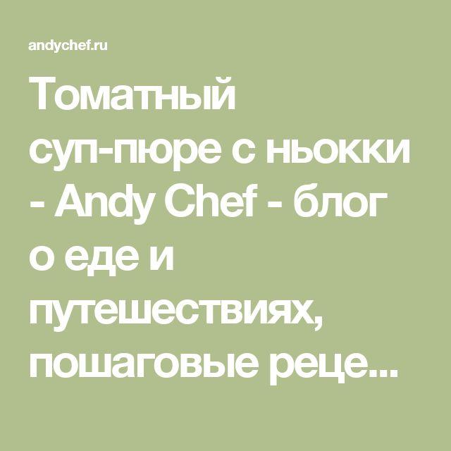 Томатный суп-пюре с ньокки - Andy Chef - блог о еде и путешествиях, пошаговые рецепты, интернет-магазин для кондитеров