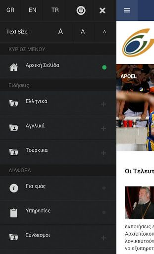 The Cyprus News Agency (CNA) files on a daily basis news stories and features in three different languages: Greek, Turkish, English. As the national News Agency, CNA focuses more on stories and developments relating to and affecting Cyprus. CNA also files stories of international interest.<p>This app was developed, and is maintained, by the University of Nicosia Distance Learning IT Unit  http://Mobogenie.com