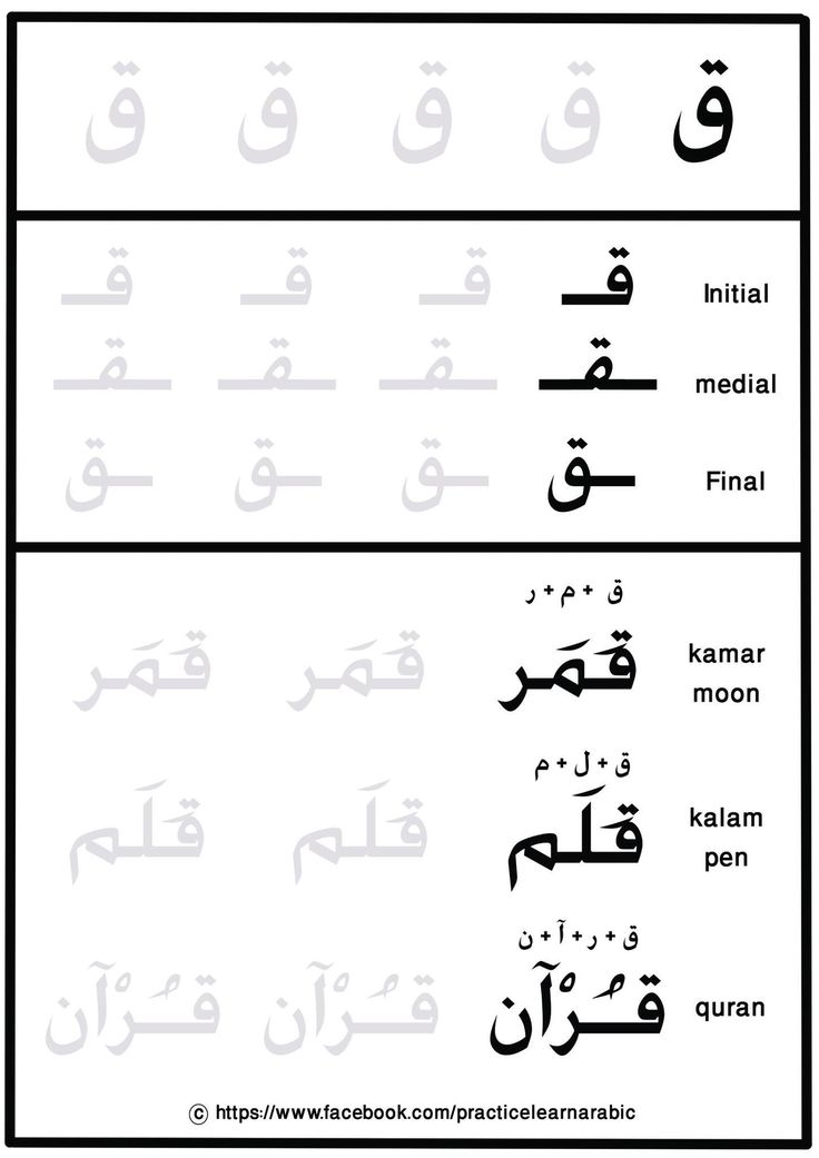 511 best arabic worksheets images on pinterest arabic lessons learning arabic and arabic language. Black Bedroom Furniture Sets. Home Design Ideas