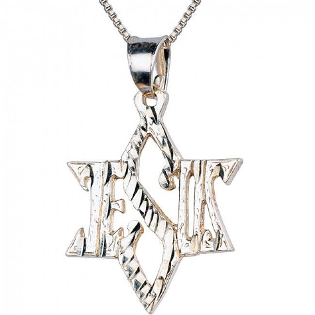 Jesus Star David Necklace - Holy Land Jewelry - Holy Land Christian Gifts $37.95