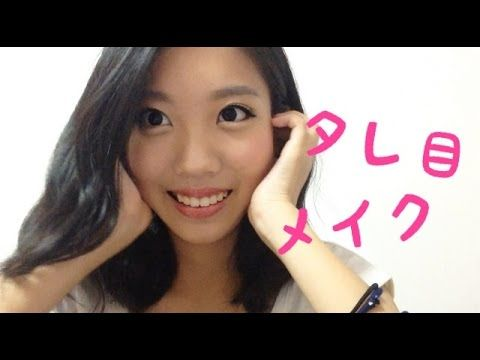 タレ目メイク/dolly eyes makeup - YouTube