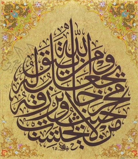 ومن يتق الله يجعل له مخرجا ويرزقه من حيث لا يحتسب #Arabic #Calligraphy