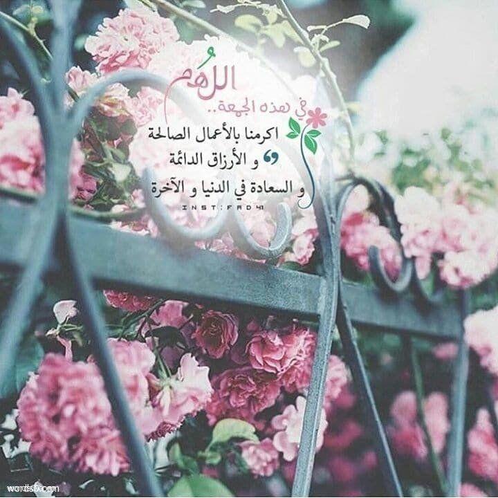 انستقرام رمزيات يوم الجمعة رمزيات عن يوم الجمعه موقع كلمات Islamic Quotes Quran Blessed Friday Islamic Quotes