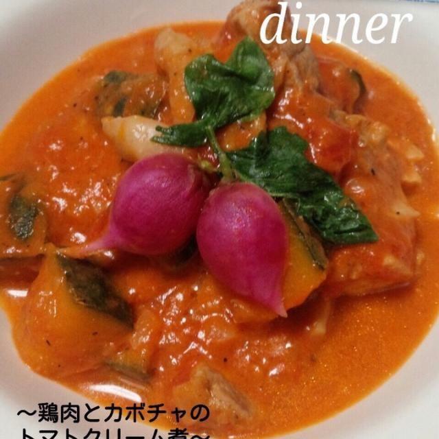 めちゃうまっ!隠し味にはちみつを - 42件のもぐもぐ - 鶏肉とカボチャのトマトクリーム煮 by maikito94NYU