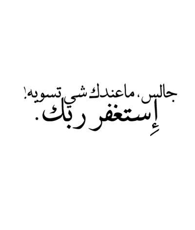 استغفر الله | Tumblr