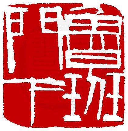 Qi Baishi (1864-1957). 齊白石刻〔魯班門下〕,印面長寬為3.3X3.4cm
