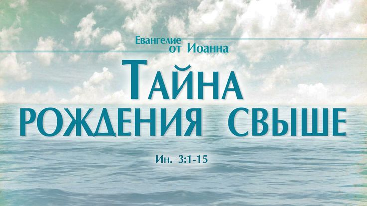 """Проповедь: """"Ев. от Иоанна: 17. Тайна рождения свыше"""" (Алексей Коломийцев)"""