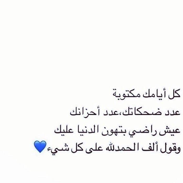 11 6k Likes 170 Comments Aghar Fb اغار Aghar Fb On Instagram وقول الحمدلله Student Motivation Blue Heart