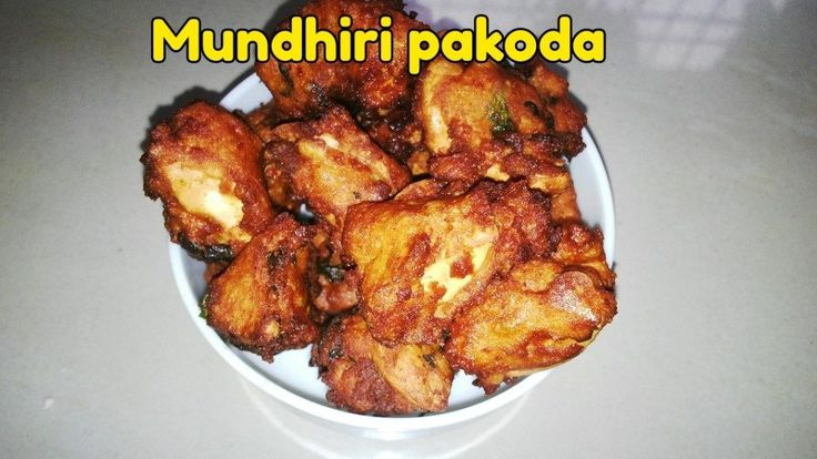 Mundhiri pakoda   Cashew pakoda - Mundhiri pakoda or kaju pakoda or Cashew pakoda the best tea time snacks did this diwali. But tried the first time and shared the method with you all. Hope you enjoy my recipes kindly share …