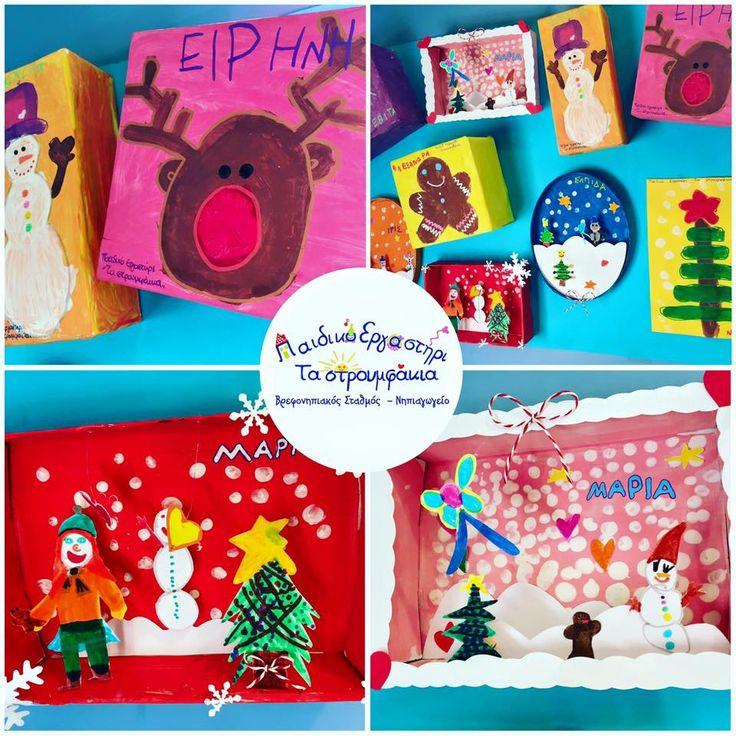 Christmas Kindergarten Crafts - Παιδικό Εργαστήρι Τα Στρουμφάκια - Παιδικός Σταθμός - Νηπιαγωγείο