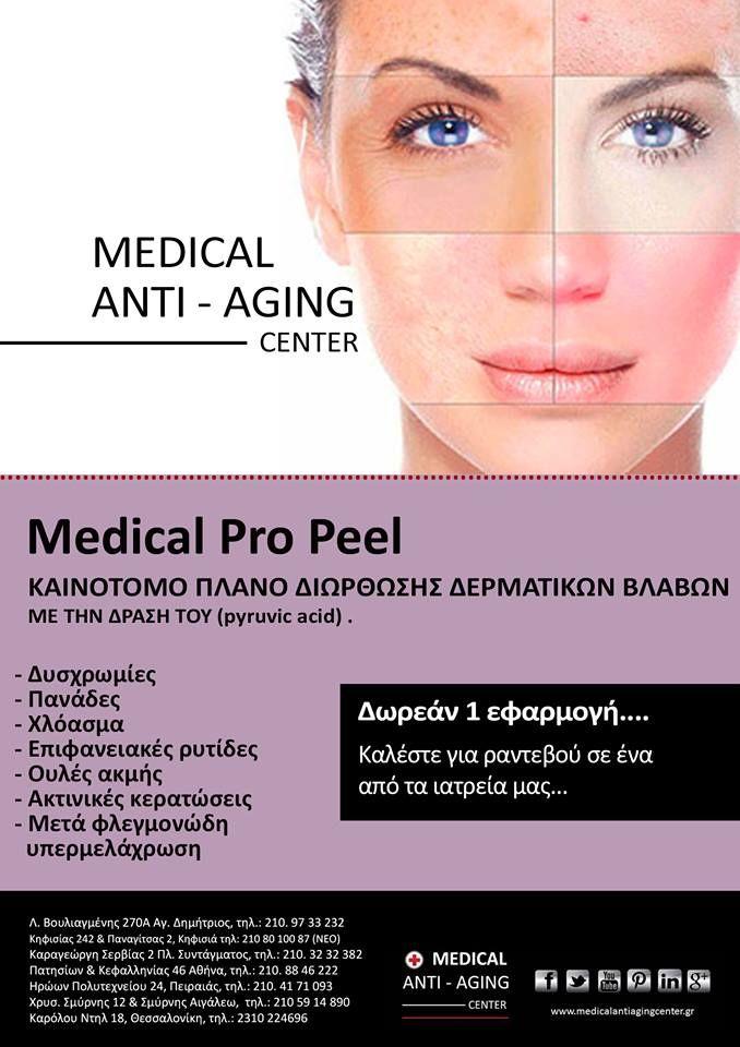 Medical Pro peel Καλέστε για την δωρεάν εφαρμογή σε ένα από τα ιατρεία μας... www.medicalantiagingcenter.gr