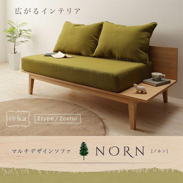 「マルチデザインソファ【NORN】ノルン」を買う前に ミニトコ