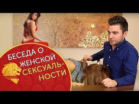Беседа о женской сексуальности. Лев Вожеватов и Екатерина Федорова. Женская сексуальность. - YouTube