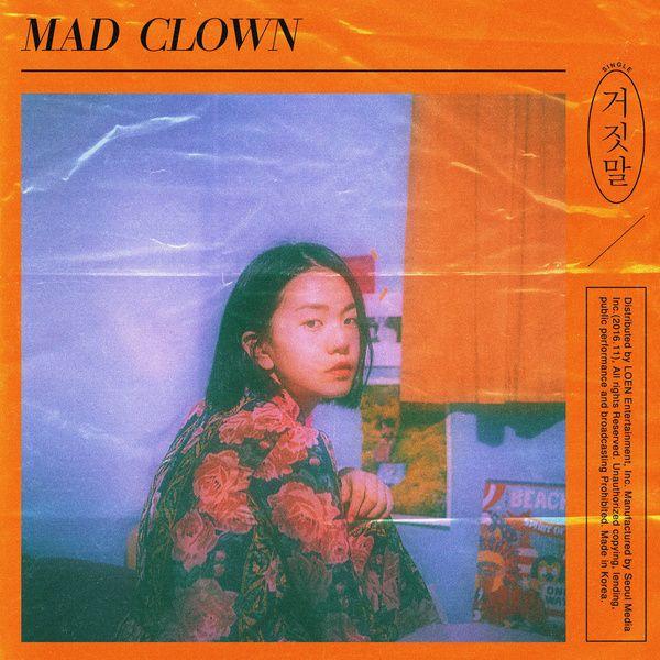 거짓말 / 매드 클라운 (Mad Clown) - genie