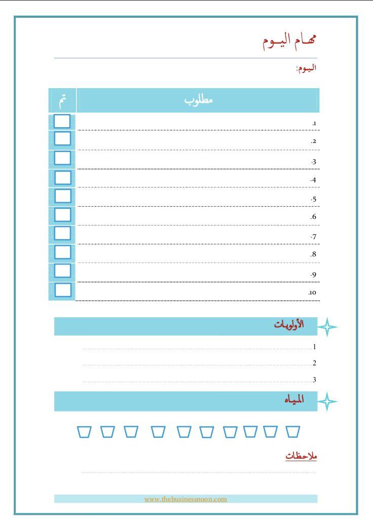 قائمة المهام اليومية To Do List Free Daily Planner Planner Pages Agenda Planner