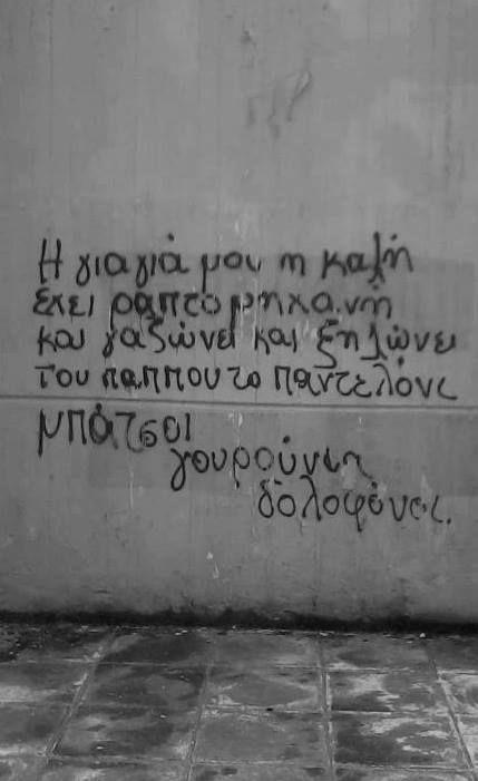 street art in Greece