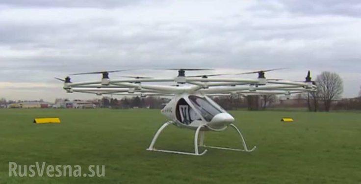 Летающий автомобиль впервые испытали в Германии (ВИДЕО) | Русская весна