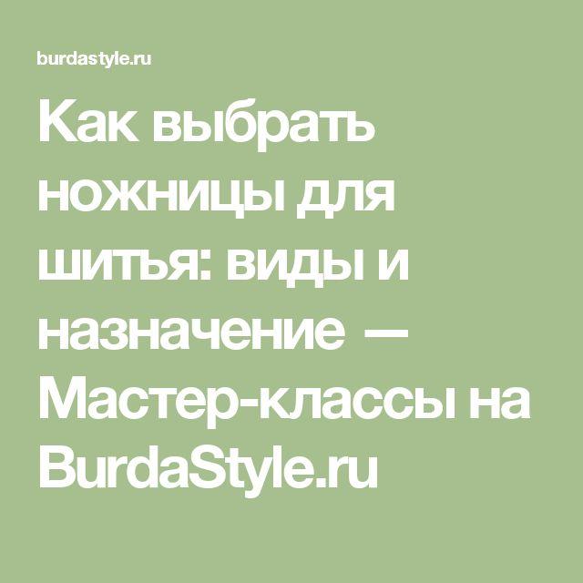 Как выбрать ножницы для шитья: виды и назначение — Мастер-классы на BurdaStyle.ru