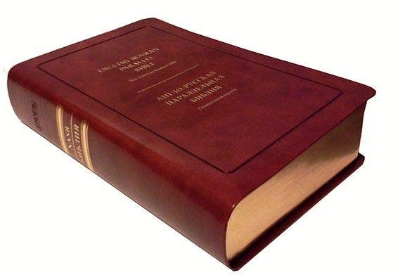 English russian bible nasb study