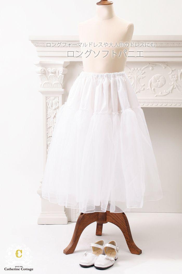 子どもドレス ソフトパニエ 60cm丈(子供の場合はロング、婦人の場合は膝丈)ペチコート ウエスト調節可能♪ アンダーウエア ワンピースにも 結婚式 発表会にも似合う キャサリンコテージ【楽天市場】