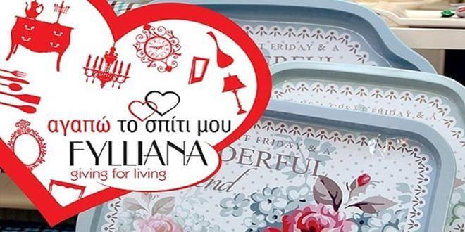 Fylliana προσφορές  κατάλογος για το σπίτι οικιακά είδη έπιπλα περισσότερα στο : http://www.helppost.gr/prosfores/home-stores/fylliana/