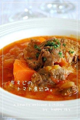 【つくった】牛すじのトマト煮込み(トマトスープ)。
