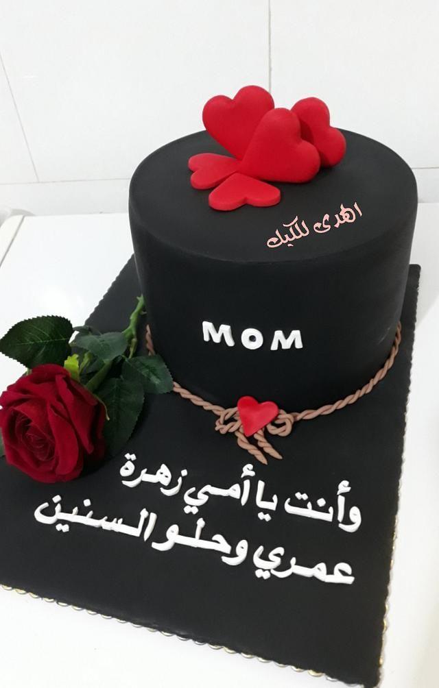 كيكة عيد الام By Alhudacake Cake Frosting Designs Cake Cake Frosting