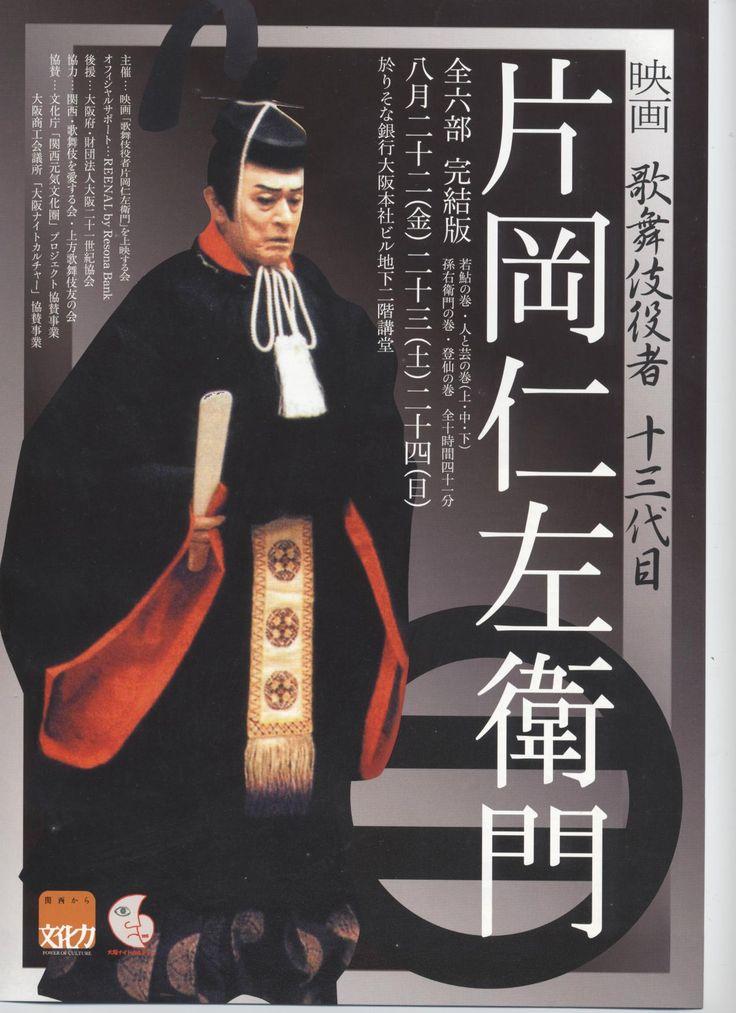 Kataoka Nizaemon XV