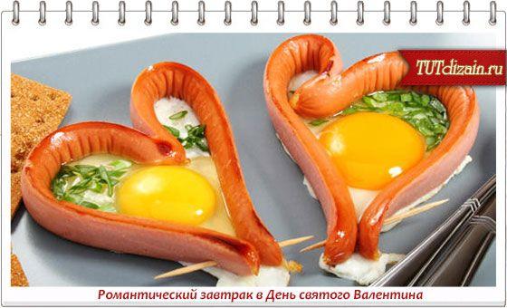 Романтический завтрак в День святого Валентина » Дизайн & Декор своими руками