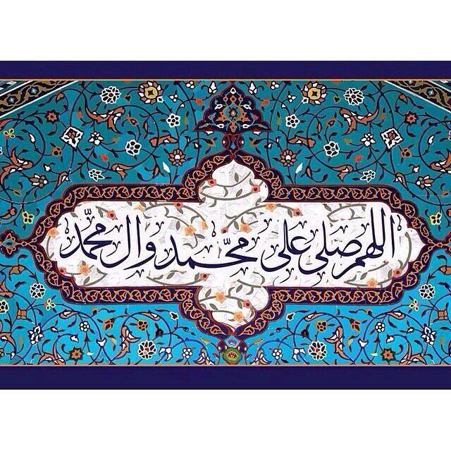 Allah'ım! Peygamber Efendimiz Muhammed'e ve âline (evlâd-u iyâline) salât eyle. (Rahmet et, selametlik ver.) / اللهم صل على محمد وآل محمد