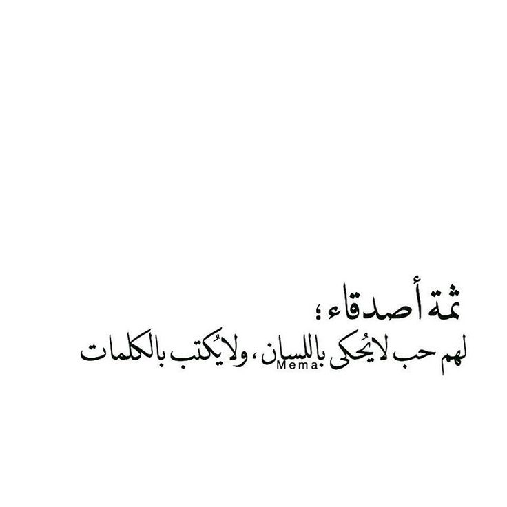 Pictures of Arabic Quotes About Friends - #rock-cafe