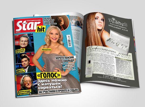 Мы в журнале Стар Хит – косметолог компании Микаелян Сирарпи дает советы по уходу за волосами.