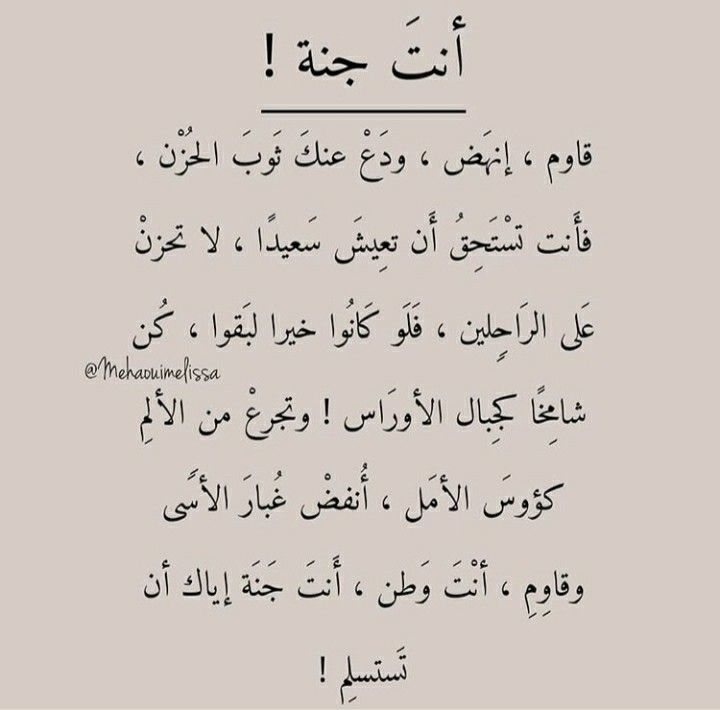 Pin By Noor Noor On اقتباسات Heartfelt Quotes Cool Words Love Quotes For Him