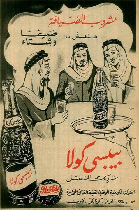 how to say advertisement in arabic