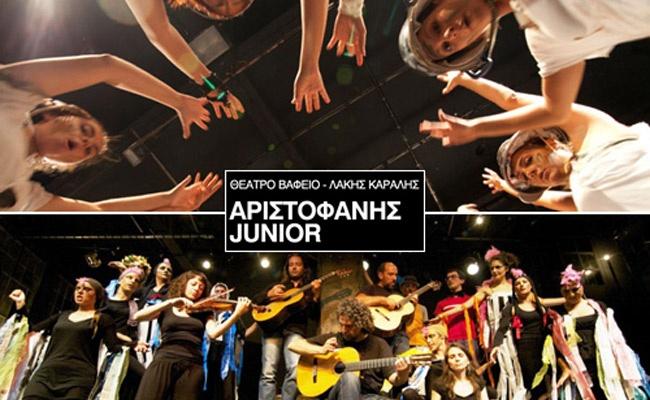 """5€ από 10€ για μία (1) είσοδο στη παιδική θεατρική παράσταση """"Αριστοφάνης Junior - Αχαρνής και Όρνιθες"""" για μια υπέροχα διασκεδαστική αλλά και διδακτική εμπειρία για μικρούς και μεγάλους, στο Θέατρο Βαφείο - """"Λάκης Καραλής"""" στον Βοτανικό (δίπλα στο μετρό Κεραμεικός). Έκπτωση 50%   http://www.deal4kids.gr/deals.php?id=397"""
